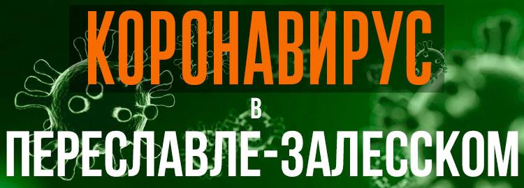 Коронавирус в Переславле-Залесском