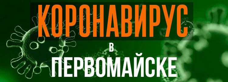 Коронавирус в Первомайске