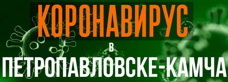 Коронавирус в Петропавловске-Камчатском