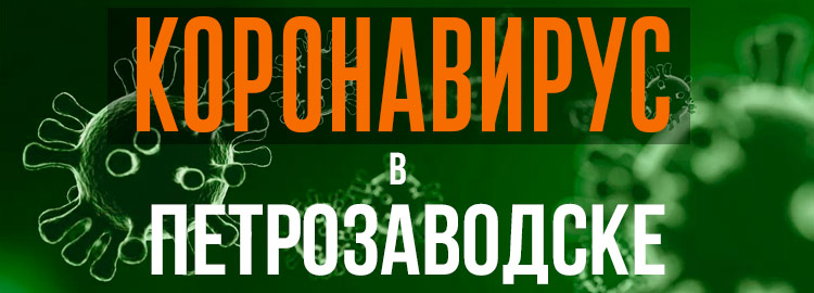 Коронавирус в Петрозаводске