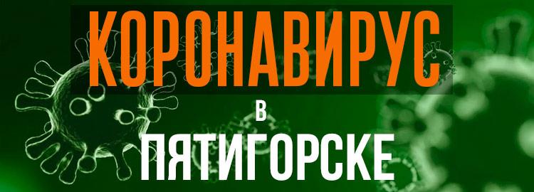 Коронавирус в Пятигорске