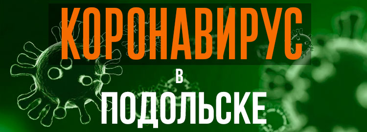Коронавирус в Подольске