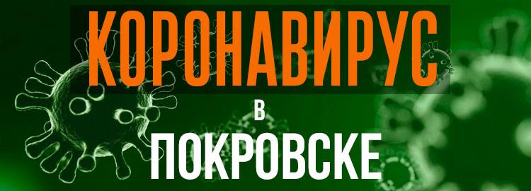 Коронавирус в Покровске