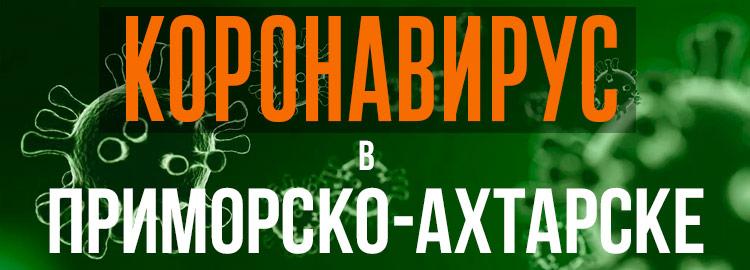 Коронавирус в Приморско-Ахтарске