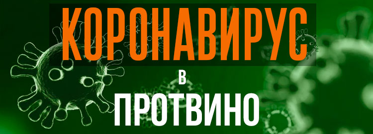 Коронавирус в Протвино