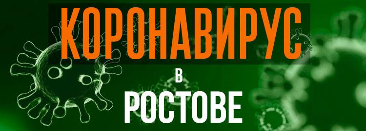 Коронавирус в Ростове