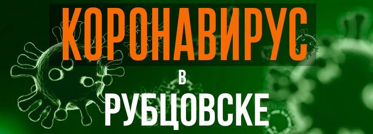 Коронавирус в Рубцовске