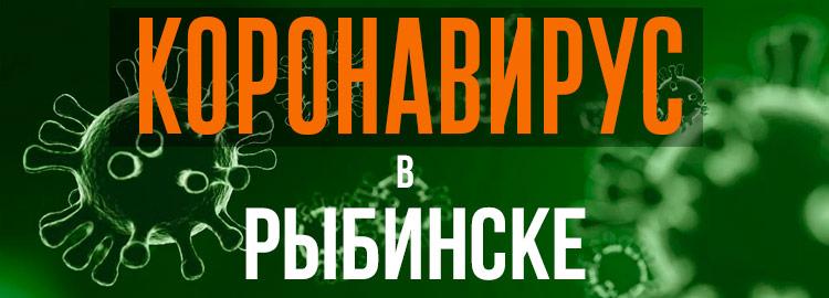 Коронавирус в Рыбинске