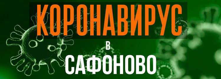 Коронавирус в Сафоново