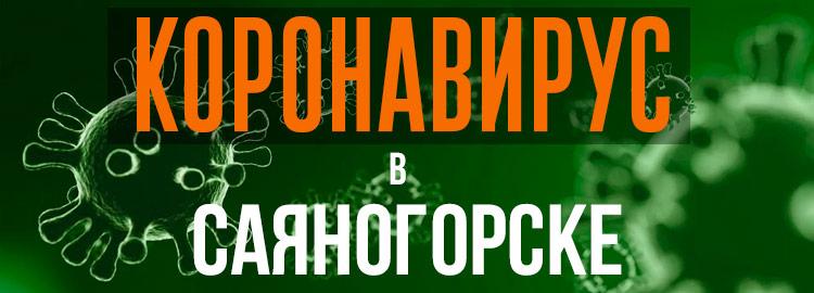 Коронавирус в Саяногорске