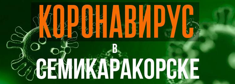 Коронавирус в Семикаракорске