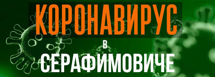 Коронавирус в Серафимовиче