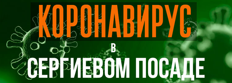 Коронавирус в Сергиевом-Посаде