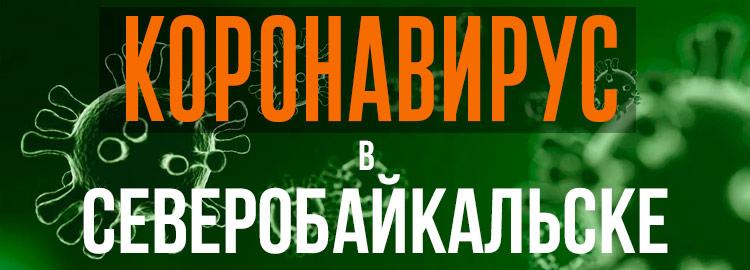 Коронавирус в Северобайкальске
