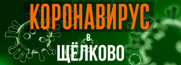 Коронавирус в Щёлково