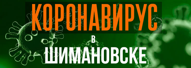 Коронавирус в Шимановске