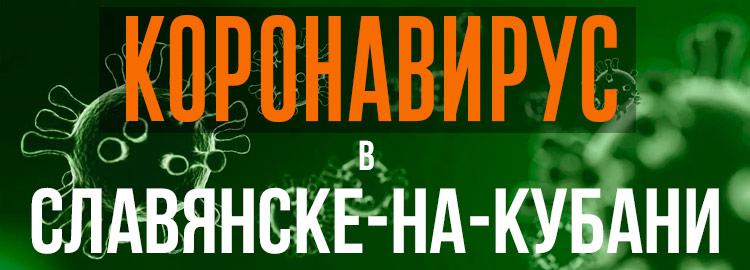 Коронавирус в Славянске-на-Кубани