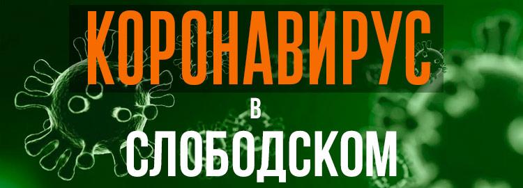 Коронавирус в Слободском