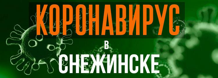 Коронавирус в Снежинске