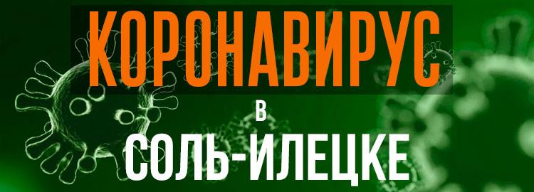 Коронавирус в Соль-Илецке