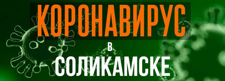 Коронавирус в Соликамске