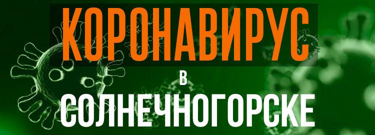 Коронавирус в Солнечногорске