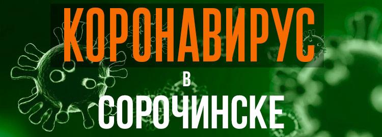 Коронавирус в Сорочинске