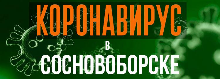 Коронавирус в Сосновоборске