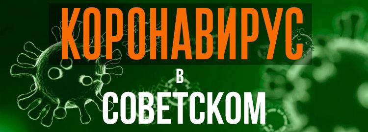 Коронавирус в Советском