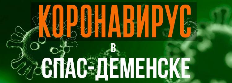 Коронавирус в Спас-Деменске
