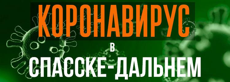 Коронавирус в Спасске-Дальнем