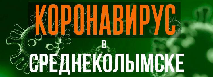 Коронавирус в Среднеколымске