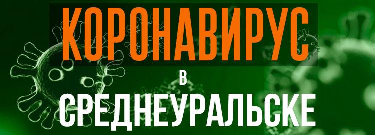 Коронавирус в Среднеуральске
