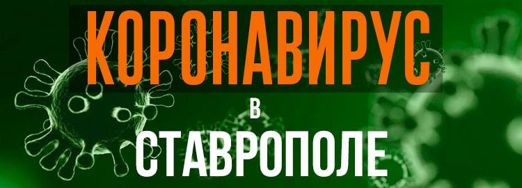 Коронавирус в Ставрополе