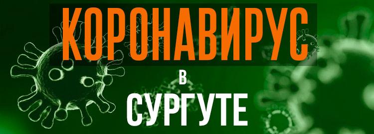 Коронавирус в Сургуте