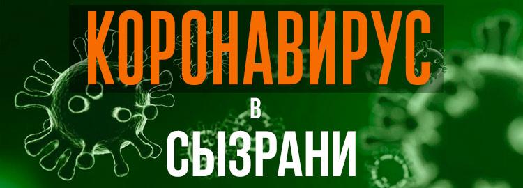 Коронавирус в Сызрани