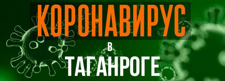 Коронавирус в Таганроге