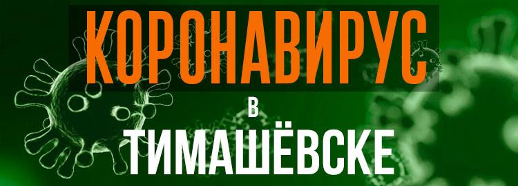 Коронавирус в Тимашёвске