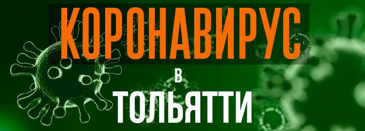 Коронавирус в Тольятти