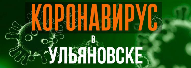 Коронавирус в Ульяновске