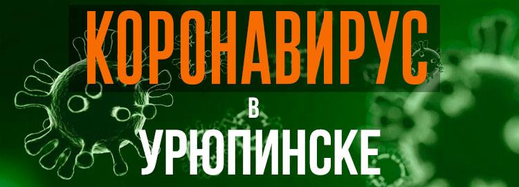 Коронавирус в Урюпинске