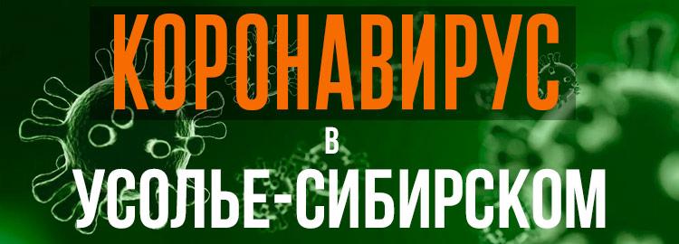Коронавирус в Усолье-Сибирском