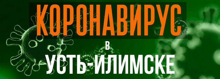 Коронавирус в Усть-Илимске