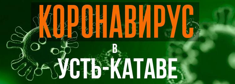 Коронавирус в Усть-Катаве