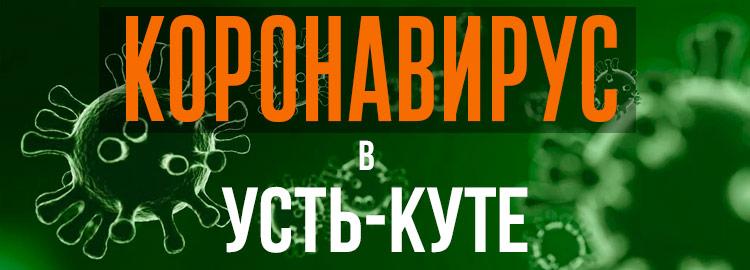 Коронавирус в Усть-Куте