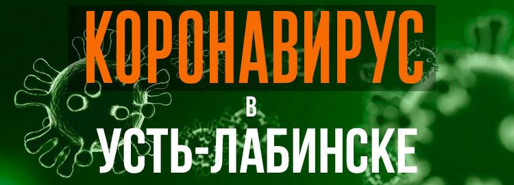 Коронавирус в Усть-Лабинске