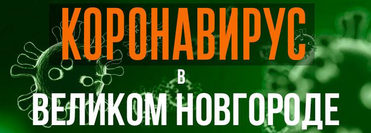 Коронавирус в Великом-Новгороде