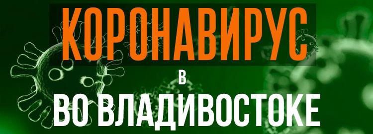 Коронавирус в во-Владивостоке