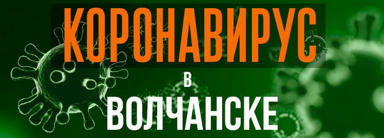 Коронавирус в Волчанске