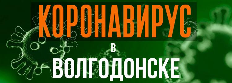 Коронавирус в Волгодонске
